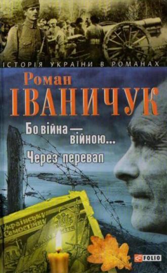 /Files/images/vddl_komplektuvannya__obrobki_l-ri/2016_hudojnya_l-ra/Бо війна - війною... Через перевал.jpg