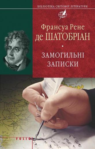/Files/images/vddl_komplektuvannya__obrobki_l-ri/2016_hudojnya_l-ra/Замогильні записки.jpg