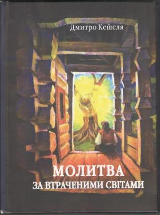 /Files/images/vddl_komplektuvannya__obrobki_l-ri/2016_hudojnya_l-ra/Молитва за втраченими світами.jpg