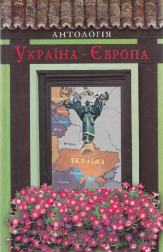 /Files/images/vddl_komplektuvannya__obrobki_l-ri/2016_hudojnya_l-ra/Україна - Європа.jpg