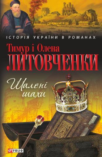/Files/images/vddl_komplektuvannya__obrobki_l-ri/2016_hudojnya_l-ra/Шалені шахи.jpg